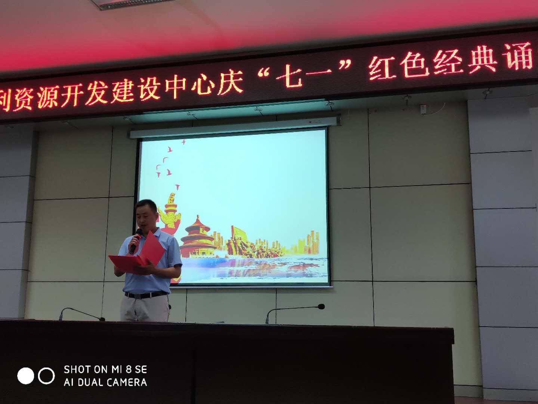 """滨州市水利资源开发建设中心庆""""七一""""系列活动——红色经典诵读.."""