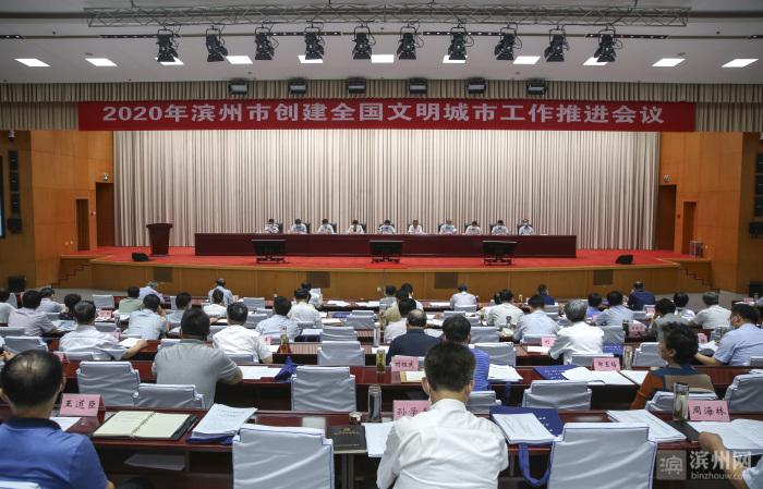 滨州市创建全国文明城市工作推进会议召开
